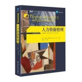 二手正版人力资源管理(第14版) 加里德斯勒 中国人民大学出版社