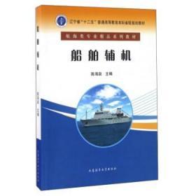 二手正版 船舶辅机 陈海泉 854 大连海事大学出版社
