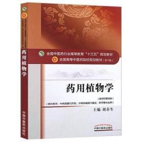 二手正版 药用植物学-(新世纪第四版) 刘春生153 中国中医药出版