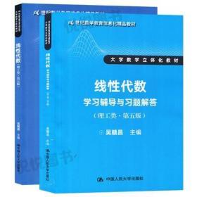 二手正版 线性代数 理工类 第五5版 教材+学习辅导与习题解答 429