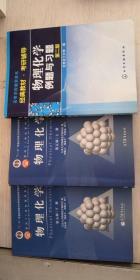 二手正版 物理化学 第五5版上下册 天津大学 教材+例题与习题 3本