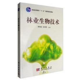 二手正版 林业生物技术 尹伟伦王华芳 554 科学出版社