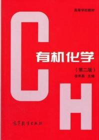 二手正版 有机化学 第二 2 版 徐寿昌 385 高等教育出版社