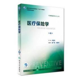 二手正版 医疗保险学 第四4版 卢祖洵 398 人民卫生出版社