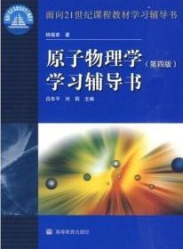 二手正版 原子物理学第四版学习辅导书 吕华平刘莉 450高等教育