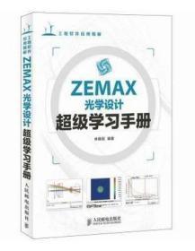 二手正版 ZEMAX光学设计超级学习手册 林晓阳著 851人民邮电