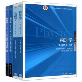 二手正版 物理学 第六6版 上下册 教材+同步辅导及习题全解 005