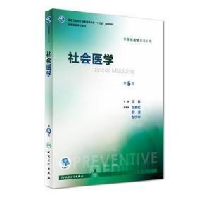 社会医学(第5版 本科预防 配增值)/全国高等学校教材
