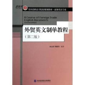二手正版 外贸英文制单教程第二版 刘启萍,周树玲 484