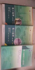 二手正版 天津大学 化工原理第二版 2版 759上下册 +学习指南 一套3本