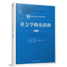 二手正版 社会学概论新修 第五版5 郑杭生 236