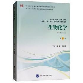 生物化学 第4版