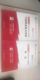 二手正版 华图版 2021国家公务员考试用书:申论 +行政职业能力测验 一套2本