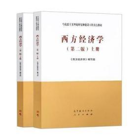 二手正版 西方经济学 第二2版上下册 马工程 533 高等教育出版社