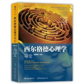 二手正版 西尔格德心理学导论(插图第十四14版)E.西尔格德  642 世界图书出版公司