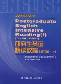 二手正版 研究生英语精读教程(第三版上) 胡德康 577 中国人民