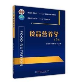 二手正版 食品营养学第3三版 孙远明 342 中国农业大学出版社