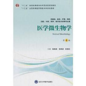 二手正版 医学微生物学第4四版 张凤民 008 北京大学医学出版社