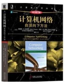 二手 计算机网络:(原书第七7版) 詹姆斯F.库罗斯 715 机械工业出版社