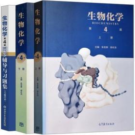 二手正版 生物化学 第四4版上下册+同步辅导与习题集 一套3本432