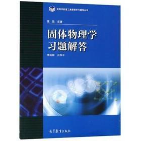 二手正版 固体物理学习题解答 黄昆 188 高等教育出版社