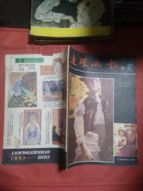 连环画报 1981  12  完整不缺页