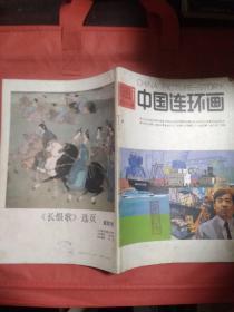 中国连环画  1988  7   完整不缺页