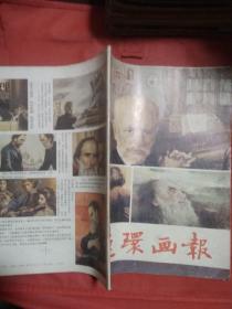 连环画报 1991  12  完整 不缺页