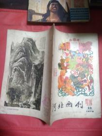 河北画刊 1978  11   完整不缺页
