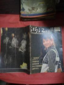 浙江画报  1985  11