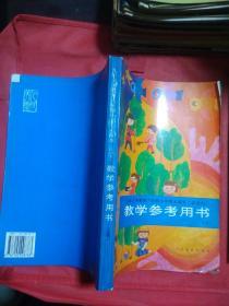 九年义务教育六年制小学美术课本 试用本   教学参考用书  上册