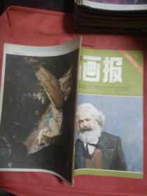 富春江画报  1983   3    完整不缺页