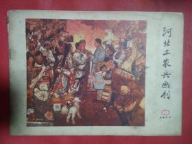 河北工农兵画刊 1977  10   完整不缺页