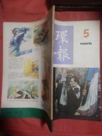 连环画报 1986  5  完整不缺页