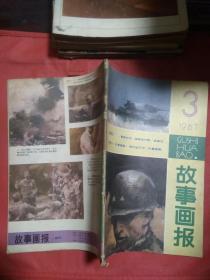 故事画报  1987  3   完整不缺页
