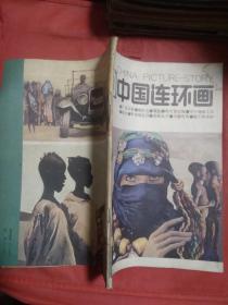 中国连环画  1987  10   完整不缺页