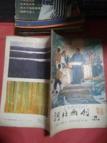 河北画刊 1978  9   完整不缺页