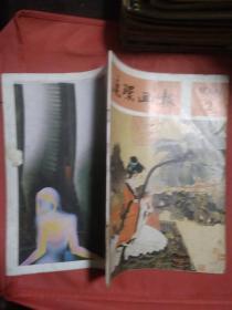 连环画报 1990  2   完整不缺页