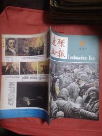 连环画报 1984  9  完整 不缺页