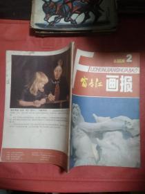 富春江画报  1986  2    完整 不缺页