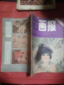 富春江画报  1982  10   完整 不缺页