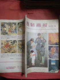 连环画报 1980  10  完整不缺页