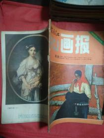 富春江画报  1983  1   完整不缺页