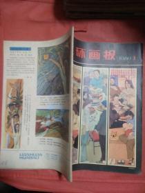 连环画报 1980  2  完整不缺页
