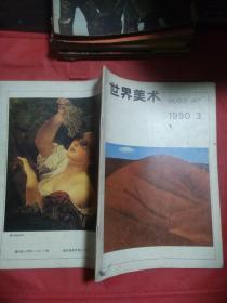 世界美术  1990  3