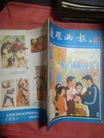 连环画报 1981  10  完整不缺页