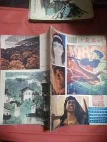 江苏画刊 1980  5   完整不缺页