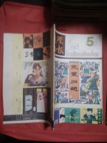 连环画报 1982  5  完整不缺页