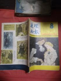 连环画报 1983  8   完整不缺页