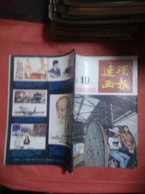 连环画报 1992  10  完整不缺页